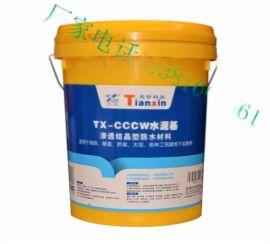 福建JS聚合物防水涂料/天信防水结晶体/防水剂/防水胶