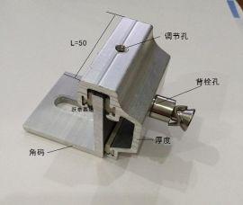 R型耳型挂件耳挂铝合金背栓挂件石材幕墙干挂件