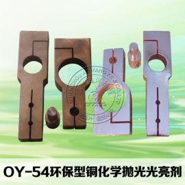提供OY-54双氧水铜化学抛光光亮剂