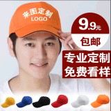 定做广告帽,广告帽订做,广告帽生产厂家-淘宝网广告帽批发供应商