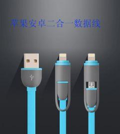 宏浩达二合一苹果安卓吊蓝数据线