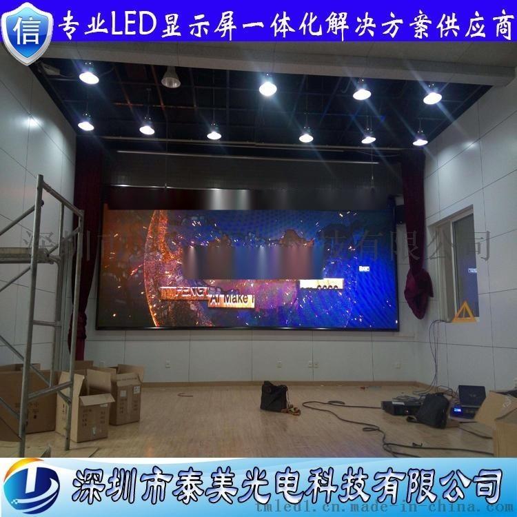 深圳泰美光電室內p3全綵顯示屏高清led會議屏