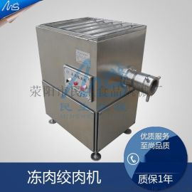 厂家直销JR-130冻肉绞肉机 大型不锈钢冻肉绞肉机