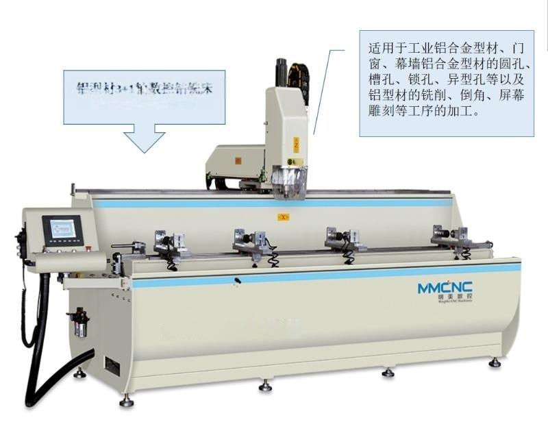 铝型材智能家居数控钻铣床 铝工业型材数控加工设备