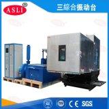 汽車三綜合振動試驗檯 高低溫三綜合試驗箱