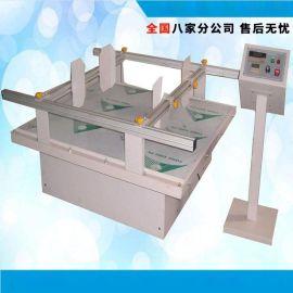 特价供货 包装运输震动实验台 振动试验仪