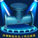 不锈钢铸钢焊接法兰T型管道过滤器ST14 DN50 65 80 100 200 300