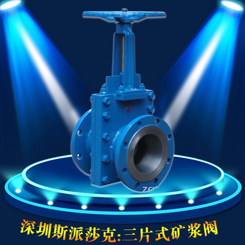 耐磨三片式组合矿浆阀 法兰碳钢ZSK三片组合式 DN50 200 300