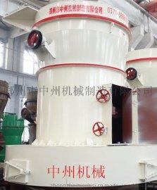 【中州机械】郑州超细雷蒙磨粉机厂家