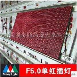 超高亮单红插灯模组 5.0半户外2*4字 公交车专用屏