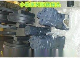 河南小松挖掘机配件价格小松200-7中心回转接头**