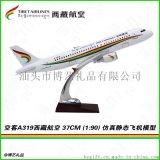 新品空客A319**航空37CM靜態飛機模型可零售