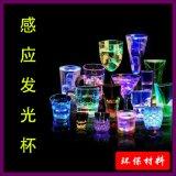 发光杯七彩入水感应LED发光酒杯酒吧KTV气氛助威闪光杯子厂家直销