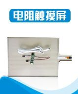 四线電阻式觸摸屏(8.4寸)