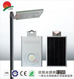 厂家低价批发12W一体化庭院灯一体化太阳能庭院灯太阳能小路灯头