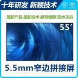 55寸液晶拼接屏單元超窄邊大螢幕監控電視牆高清監視器