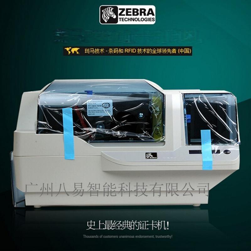 广州八易斑马P330i证卡机品质办公打印机