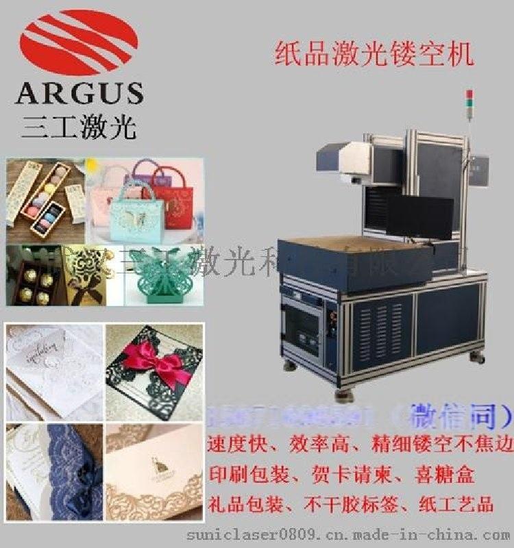 包装印刷纸张激光镂空机,纸制品激光雕花机不需模板