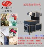包裝印刷紙張鐳射鏤空機,紙製品鐳射雕花機不需模板