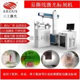 多层共挤膜激光打孔机,易撕口激光加工设备