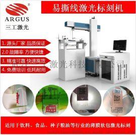 多層共擠膜鐳射打孔機,易撕口鐳射加工設備
