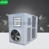 供应ECOZ亿思欧高温热泵烘干机_辣椒干燥设备_辣椒干燥房_辣椒烘干设备