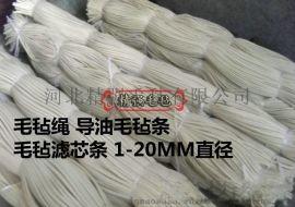 厂家直销工业毛毡绳毛毡条耐磨耐高温工业专用毛毡