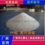 供应进口PP蜡聚丙烯蜡 高熔点型增强塑料流动性