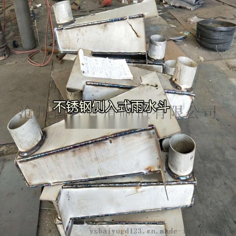09S302钢制侧排雨水斗 厂家直销的雨水斗