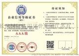 福建漳州企业信用评级 漳州AAA信用报告评定