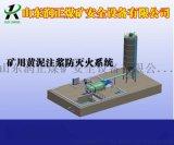 矿用防灭火注浆装置-山东润正煤矿安全设备