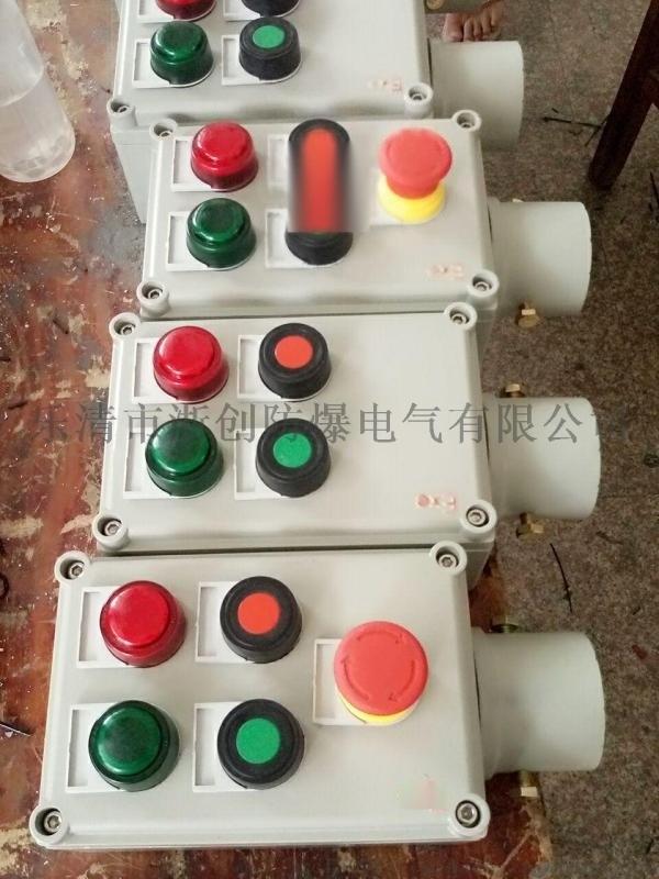 控制阀门防爆操作柱、控制箱