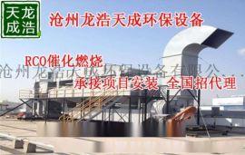 废气处理催化燃烧环保设备ROC有机废气净化装置