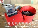 永動變頻防爆電機通風機廠家定製BG100-355