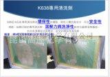 K638环保型网版清洗剂