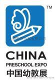 2018上海学前教育及装备展