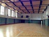 專注籃球館實木運動地板施工和安裝