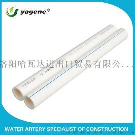 河南塑料管PPR20-110mm水管厂家直销雅洁管