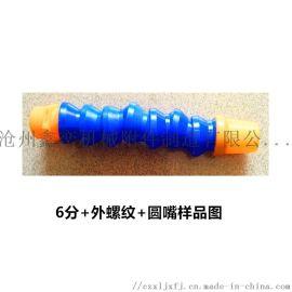 尼龙塑料冷却管万向可调喷油蛇形吹气管