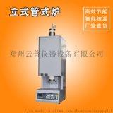 云普YP系列高温管式气氛炉立式旋转可抽真空通气体
