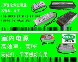 LED天花灯调光 可控硅调光电源 驱动电源 面板灯调光