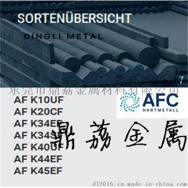 供应AFC德国超硬钨钢棒 AFK44EF耐热性硬质合金精磨圆棒