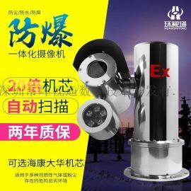 环视通304/316不锈钢防爆云台一体化摄像机带雨刷厂家供应直销