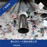 廣東304不鏽鋼管廠生產【生產304不鏽鋼管】廠家價格