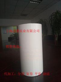 供应pet转印膜离型纸离型膜 蛙油膜 分离膜 热稳定性好厚度均匀