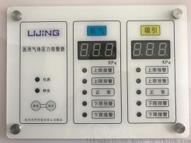 二气气体医用压力报警器