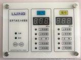 二氣氣體  壓力報 器