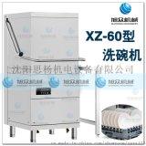 辽宁旭众商用厨房洗碗机多功能洗碗机器多少钱一台