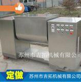 荐 苏州槽型混合机 食品饮料圆筒混合机 不锈钢立式槽型混合机