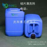 矽片專用清洗劑